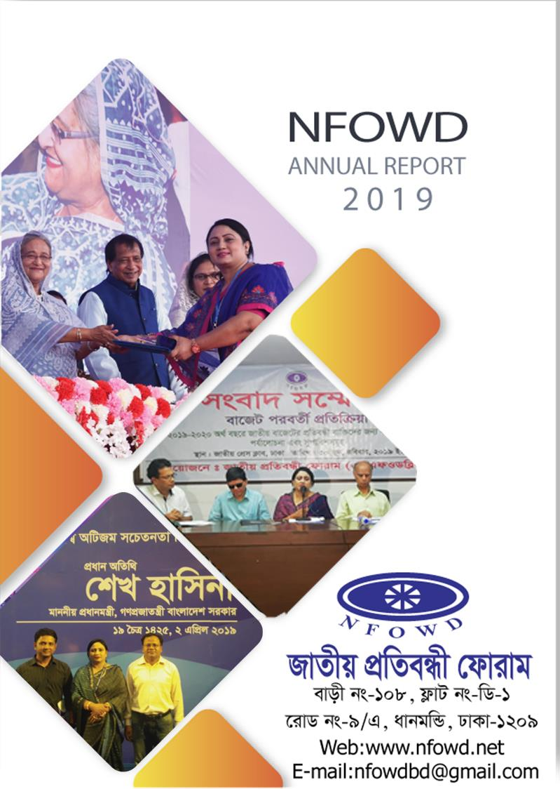 cover page of annual report 2019