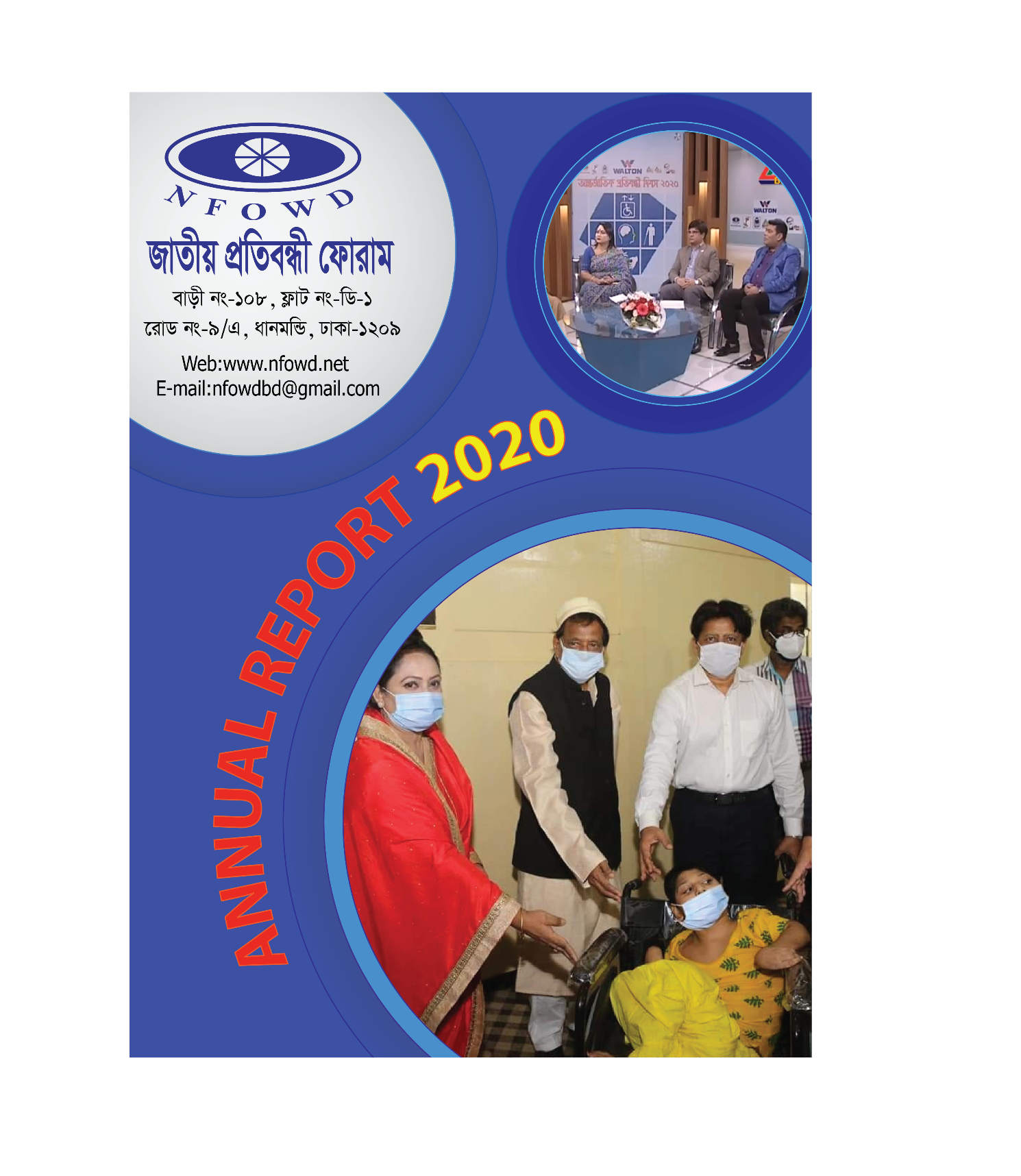 Cover Page of Annual Report 2020