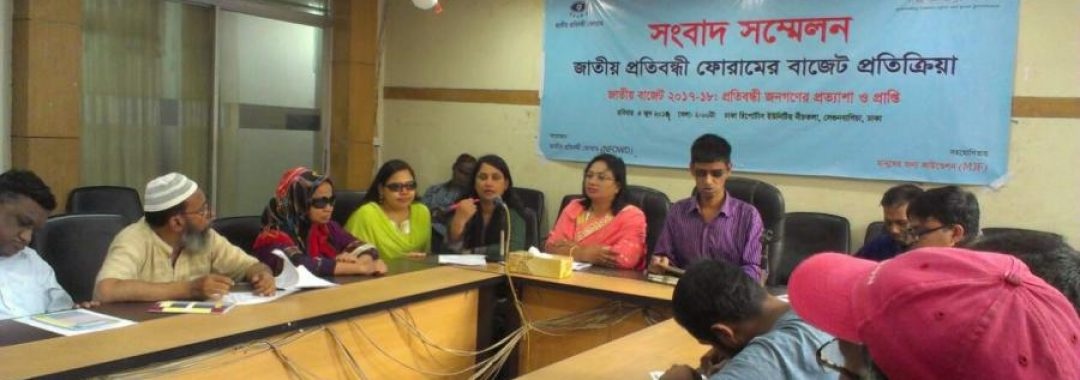 Press Conference on Budget 2017-18 Response of NFOWD