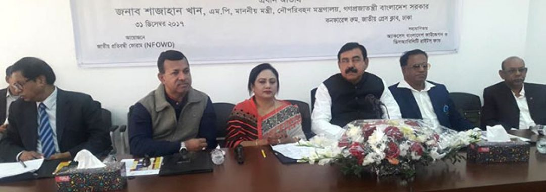 Conference on employment of peson with disability- role of massmedia